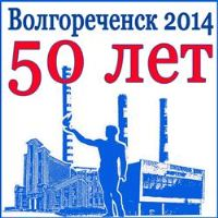 Волгореченску 50!